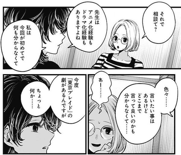 f「【推しの子】」(赤坂アカ、横槍メンゴ)43話より、作者は劇の内容に納得してなさそう