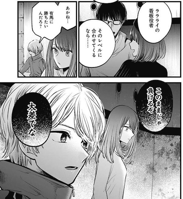 「【推しの子】」(赤坂アカ、横槍メンゴ)43話より、このままでは演技でも負ける?