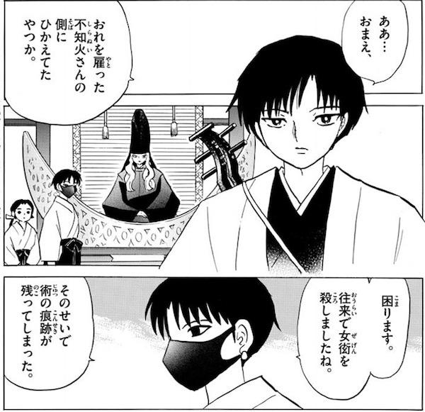 「MAO」(高橋留美子)92話より、苛火虫使いの蓮次の雇い主は不知火