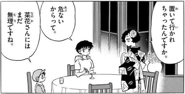 「MAO」(高橋留美子)92話より、今回の菜花はお留守番