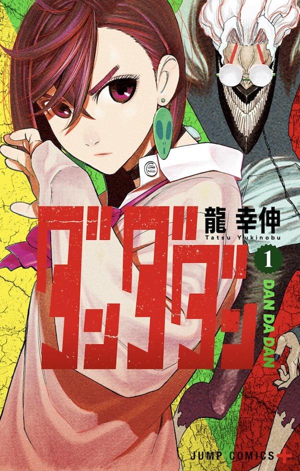 「ダンダダン」(龍幸伸)1巻(ジャンプコミックス)