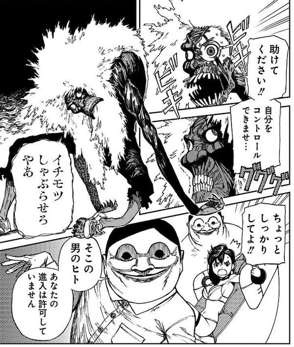 「ダンダダン」(龍幸伸)1巻より、呪われたオカルンとセルポ星人