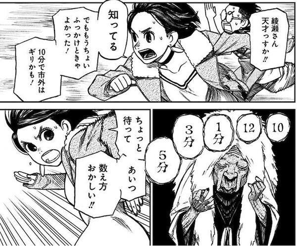 「ダンダダン」(龍幸伸)1巻より、市外まで逃げ切れ