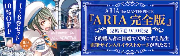 『ARIA 完全版』BOOK☆WALKERサイン抽選バナー