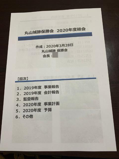f:id:tomtom1ono:20200222205818p:plain