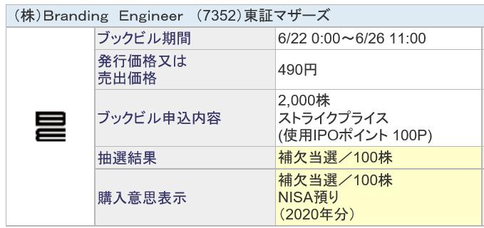 f:id:tomyrich:20200703144653p:plain