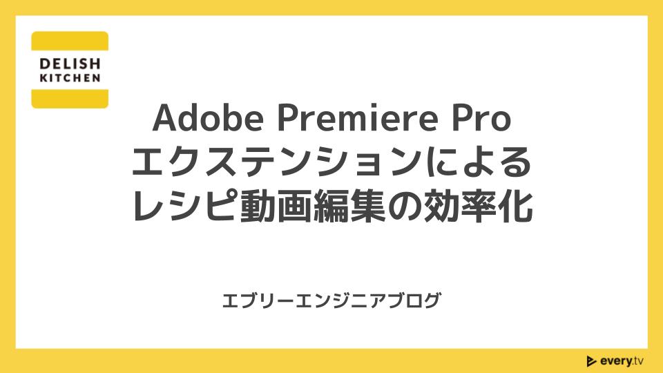 Adobe Premiere Pro エクステンションによるレシピ動画編集の効率化