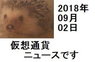 f:id:ton96O:20180901000053j:plain