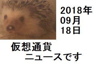 f:id:ton96O:20180917000043j:plain