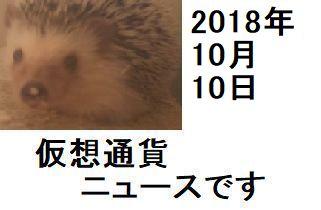 f:id:ton96O:20181009000055j:plain