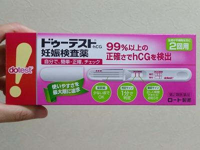 検査 フライング 妊娠 早期 薬