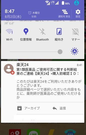 f:id:tonakaikaix:20170802104647j:plain