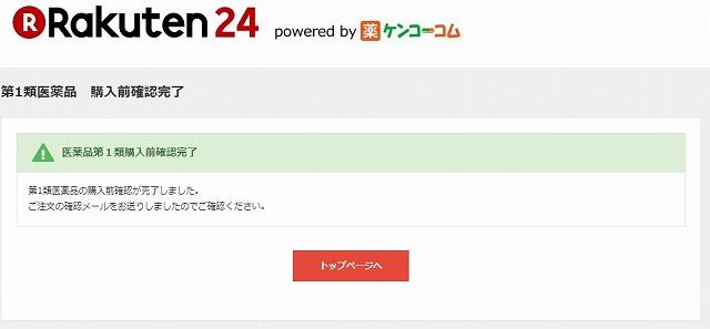 f:id:tonakaikaix:20170802105230j:plain