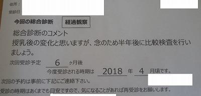 f:id:tonakaikaix:20171012144925j:plain