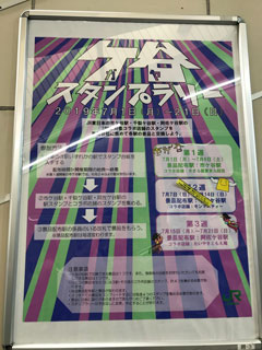 f:id:tonarino-yatoro:20190715202615j:plain