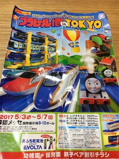f:id:tonarino_tororo_desu:20170504141453j:image