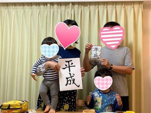 f:id:tonarino_tororo_desu:20190508064848j:image