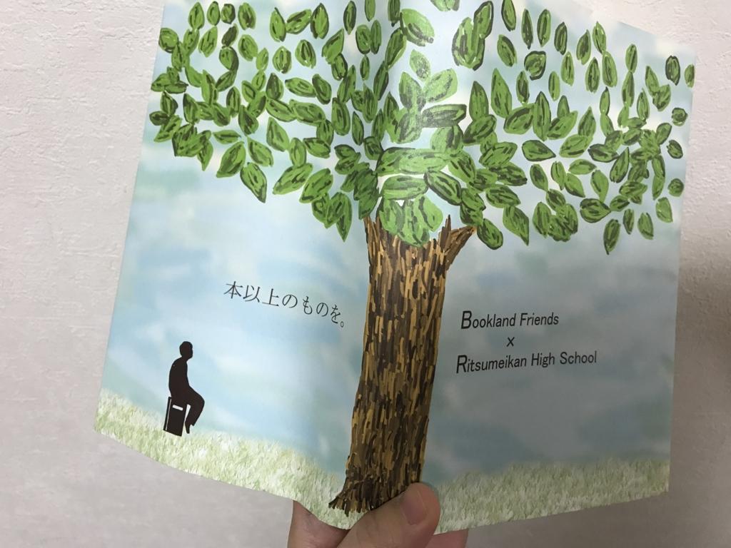 f:id:tonarinodokushokai:20171212011505j:plain