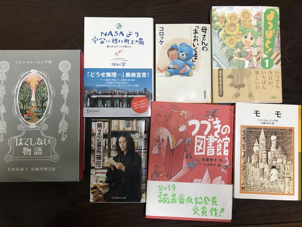 f:id:tonarinodokushokai:20171229173014j:plain