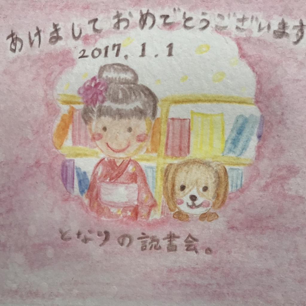 f:id:tonarinodokushokai:20180102211517j:plain