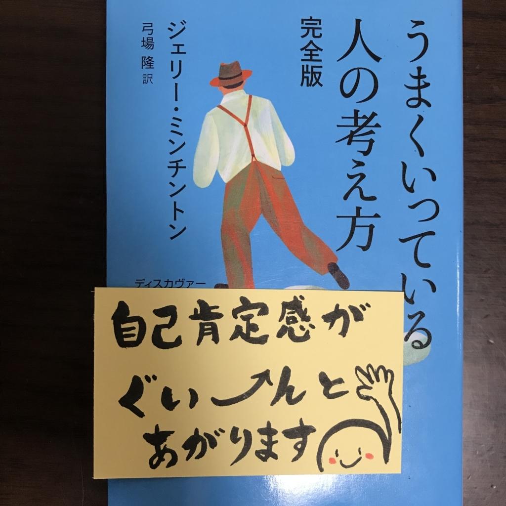 f:id:tonarinodokushokai:20180121220228j:plain