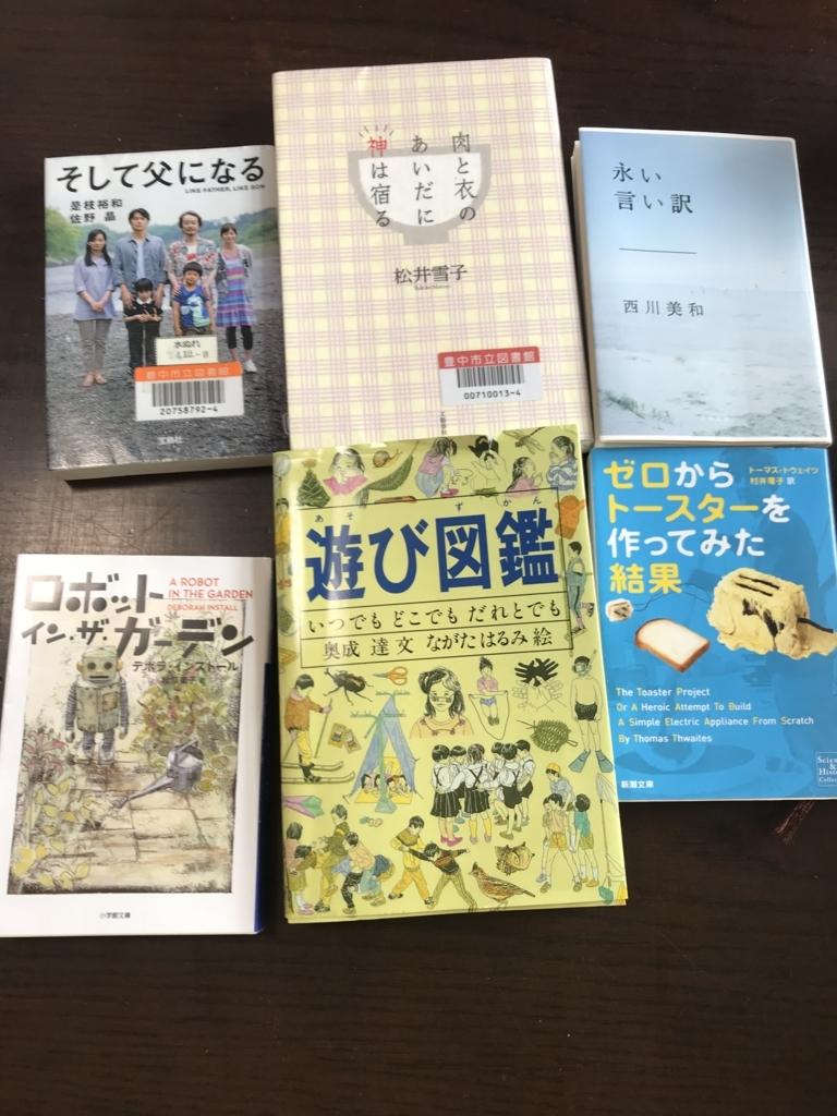 f:id:tonarinodokushokai:20180505201727j:plain