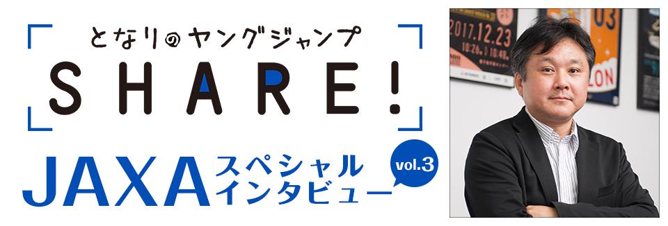 JAXAスペシャルインタビューvol.1
