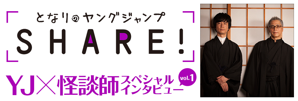 YJ×怪談師インタビューvol.1