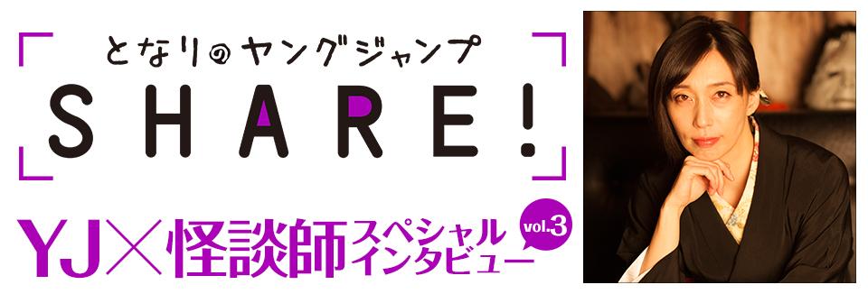 YJ×怪談師インタビューvol.2