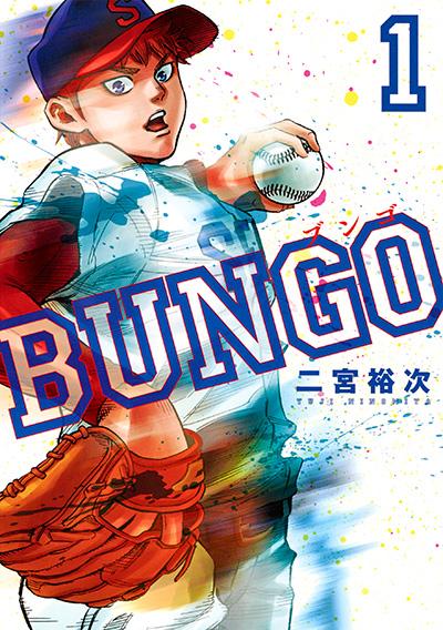 BUNGO 1巻表紙