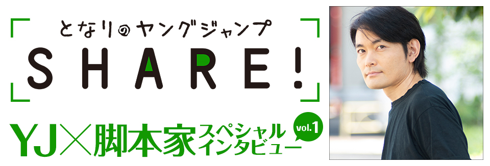 """YJ×脚本家スペシャルインタビューvol.1"""""""