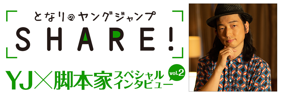 """YJ×脚本家スペシャルインタビューvol.2"""""""