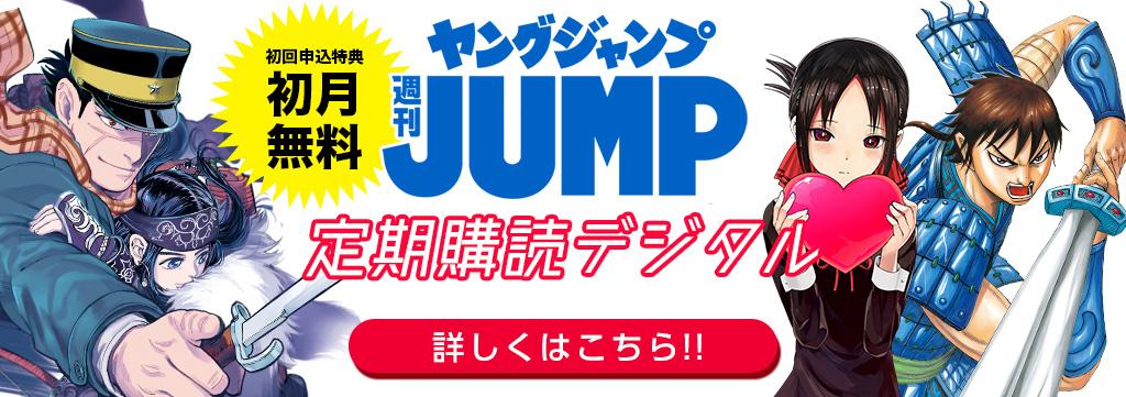 ジャンプ 明日 の ヤング