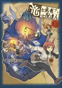 竜と勇者と配達人 第2巻