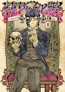 しをちゃんとぼく 第1巻