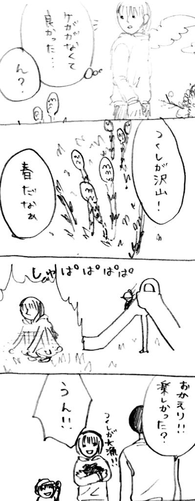 f:id:tonaritori:20180414142013j:plain