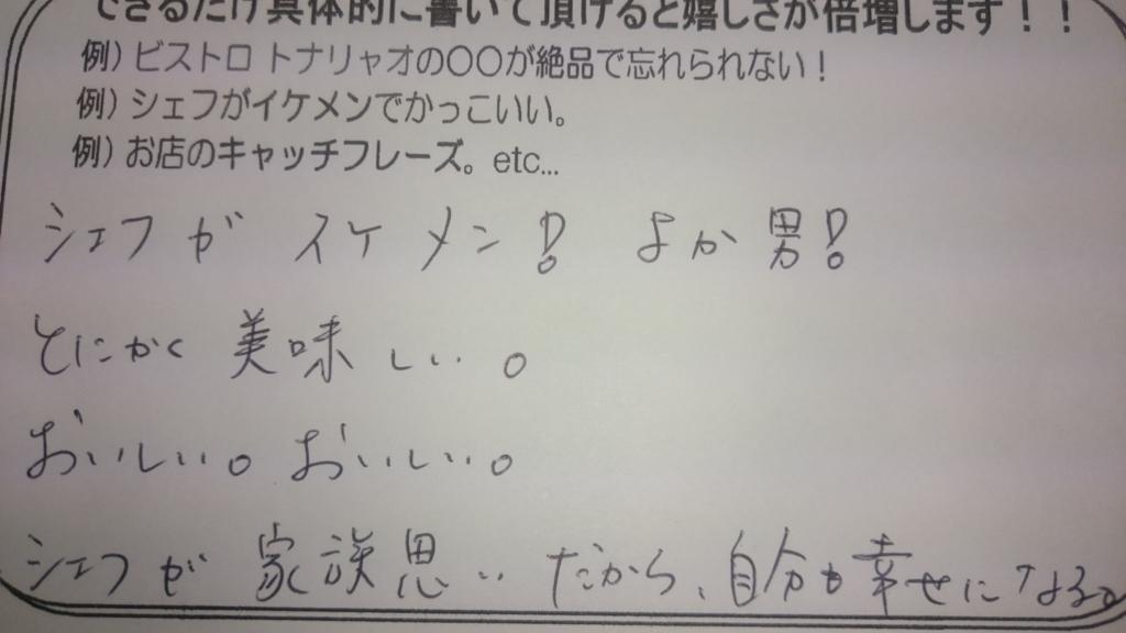 f:id:tonaryaori:20170710144714j:plain