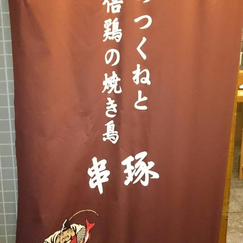 f:id:tonaryaori:20180124234037j:plain