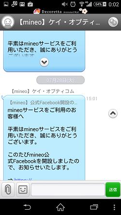 f:id:tonashiba:20150816002707p:plain