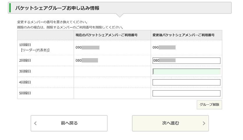 f:id:tonashiba:20151027233539p:plain