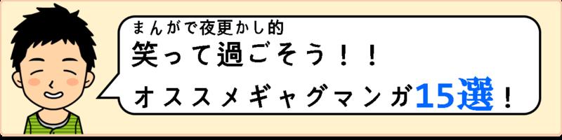 ギャグマンガ15選