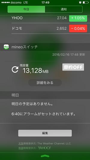 f:id:tonashiba:20160216215157p:plain