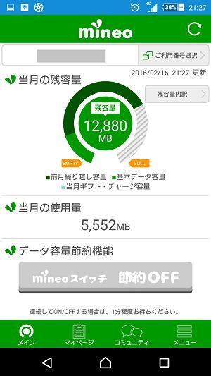 f:id:tonashiba:20160216215522p:plain