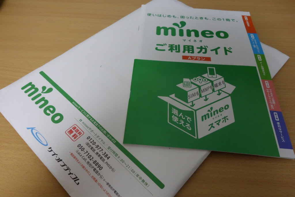 f:id:tonashiba:20160514002640j:plain