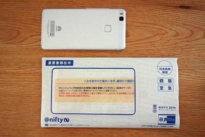 f:id:tonashiba:20160723101113j:plain