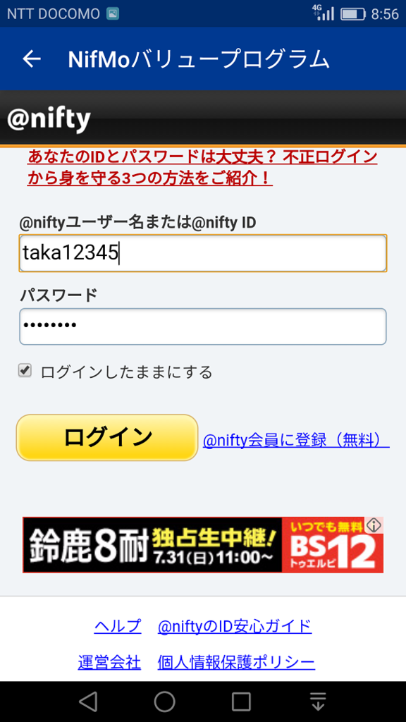 f:id:tonashiba:20160724005638p:plain