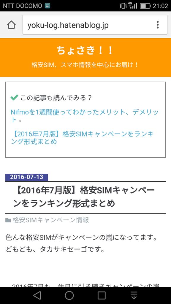 f:id:tonashiba:20160726211611p:plain