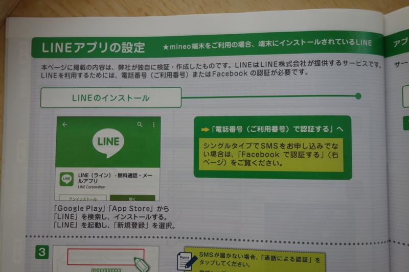 f:id:tonashiba:20160805003655j:plain