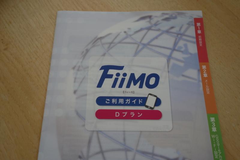 f:id:tonashiba:20160805003656j:plain