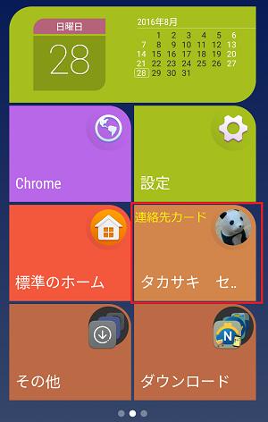f:id:tonashiba:20160828094125p:plain